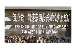 Chinese funny translation: like a rainbow