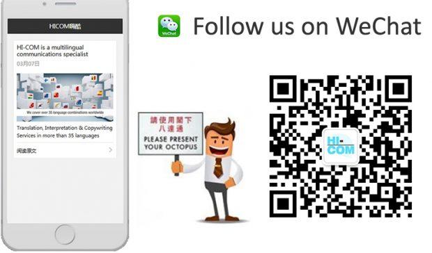 Hi-COM official WeChat account
