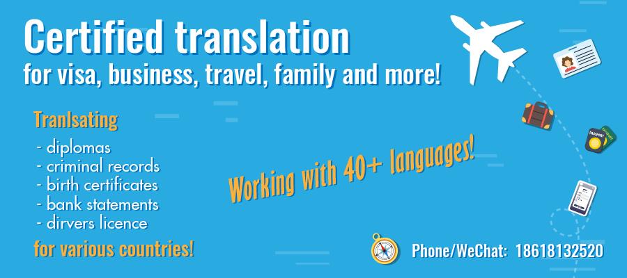 translate visa documents, taobao english