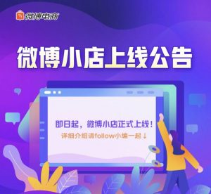 The Ultimate Guide to Weibo in 2021: Account Registration, Post Publishing, Best Marketing Practices