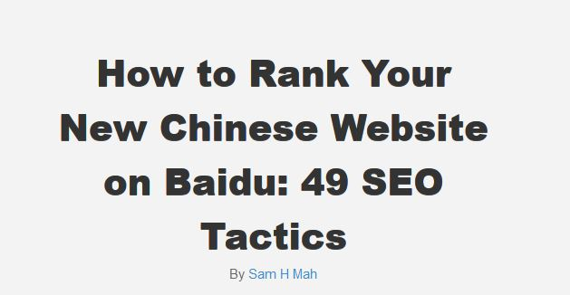 49 Chinese SEO Tactics brought to you by SHM Design