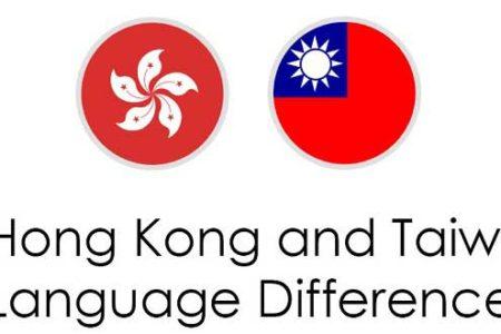 Hong Kong and Taiwan Languages