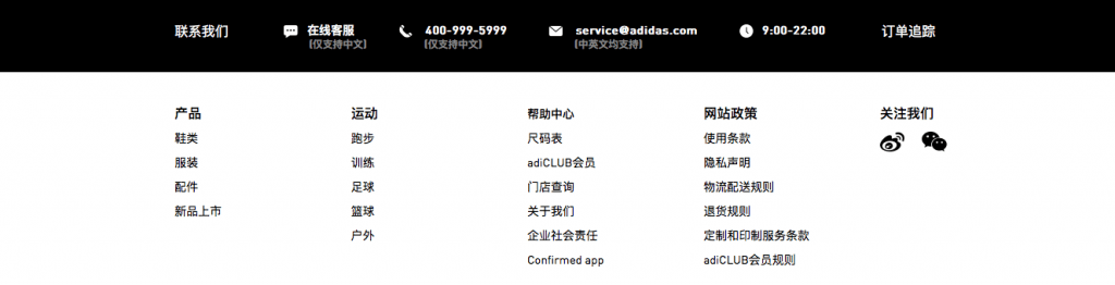 Chinese website translation, Translate Website, Re-write, website localization, example of adidas
