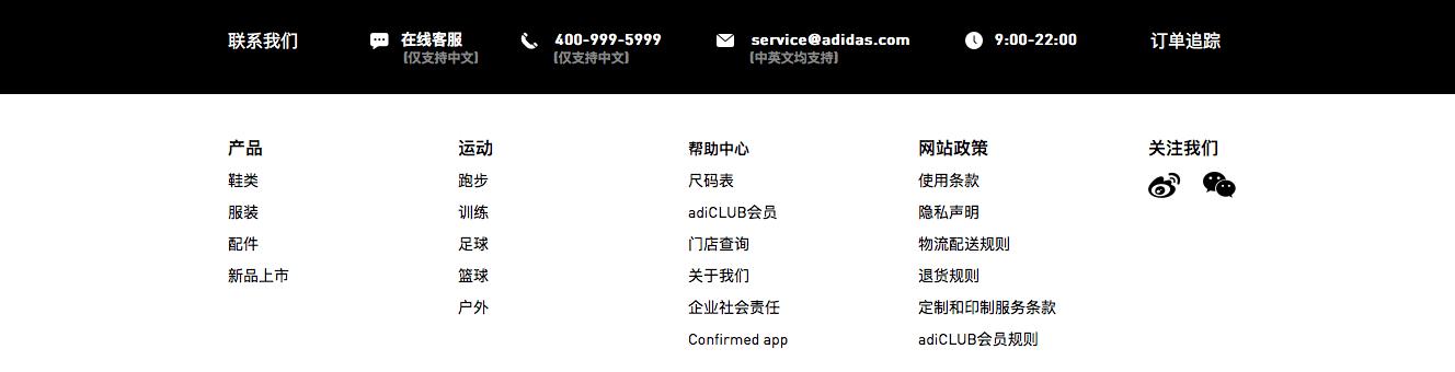 Traduction d'un site Web en chinois, exemple de Adidas