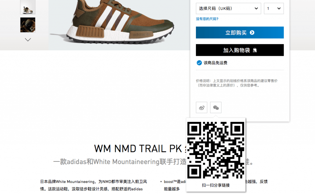 Traduction d'un site Web en chinois, exemple de Adidas
