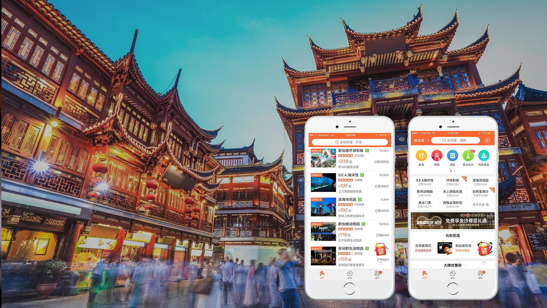 Attract Chinese tourists and Dianping App advertisement in China