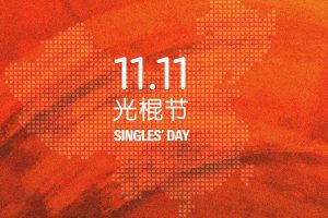 Are you ready for Double 11? All you need to know about Singles' day 2018!