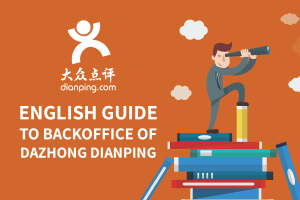 English guide to the backoffice of Dazhong Dianping