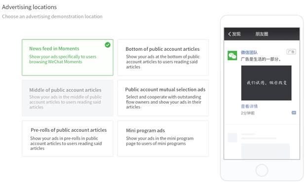 emplacements de la publicité, publicité WeChat, WeChat