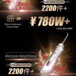 Promotion produit Viya