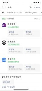 WeChat search function 2020