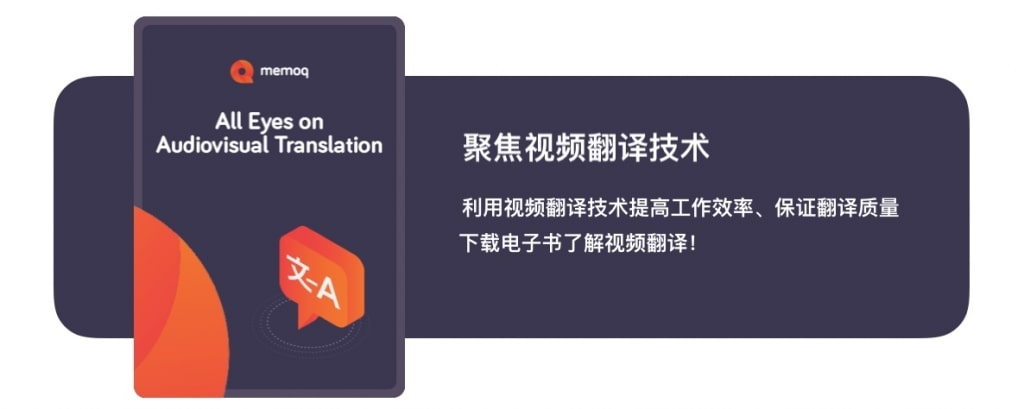 The future of technology and video translations in 2020
