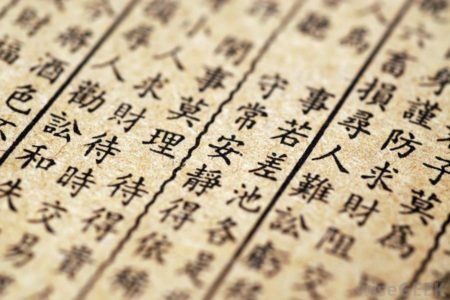 chinese-traditional-characters