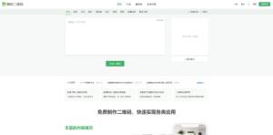 wechat qr code creation tool